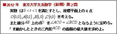 2012年 東京大学文系数学(前期)第2問