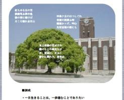 目指せ京都大学!合格引き寄せポスター