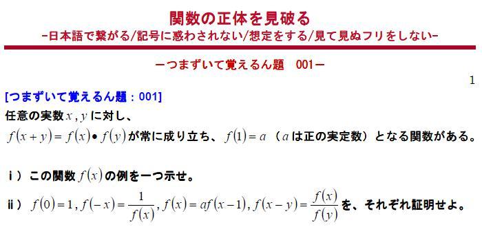関数の正体を見破る~受験数学 勉強の仕方例講座06
