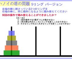 第7問:ハノイの塔の問題 ~日本語で紐解く!