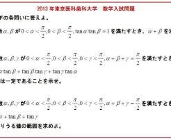東京医科歯科大学2013年数学入試問題01着眼点ノート