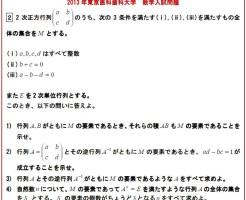 東京医科歯科大学2013年数学入試問題02着眼点ノート