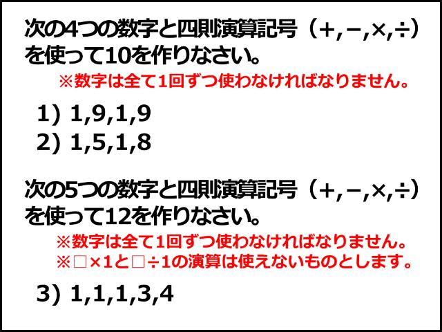 1,9,1,9から10を作る算数~逆手流~ : No.08