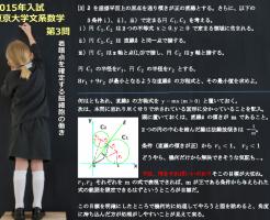 2015年 東京大学文系数学(前期)第3問