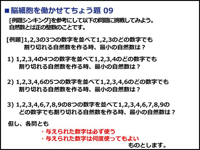 第9問:数字パズル~アプローチ次第で地獄行き!~