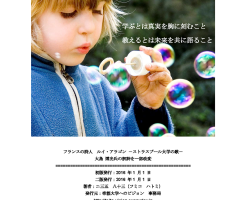 保護者の教科書