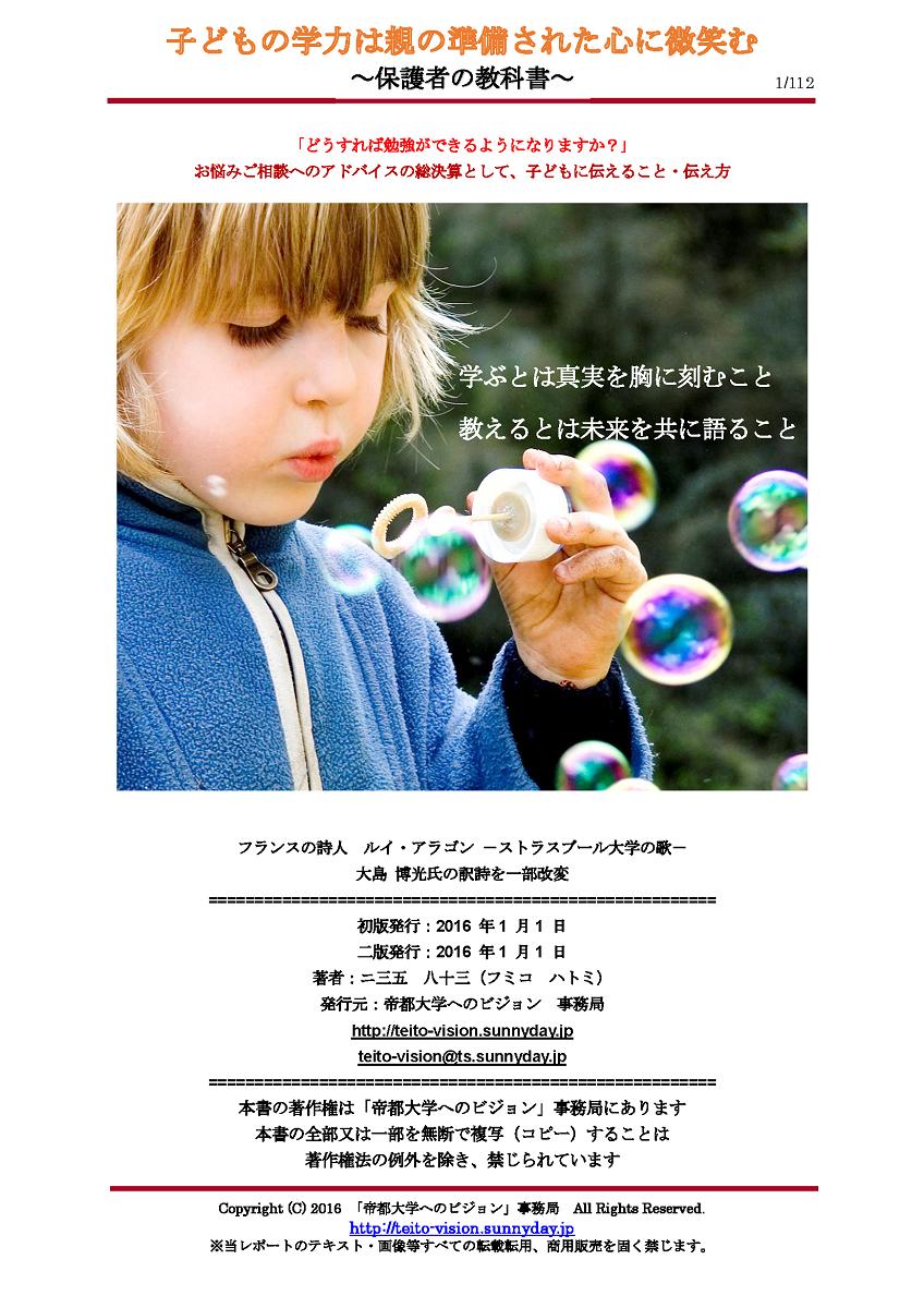 『保護者の教科書』無料キャンペーン開催!