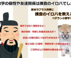 第2問:小野芋子の買い物~整数に挑む刑事の勘~