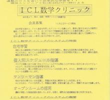 1995年【ICL数学クリニック】:ビジョンの源流