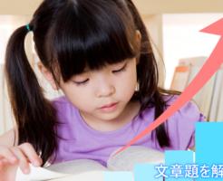 文章題が解けるようになる方法