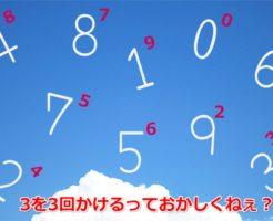 「3×3×3は3を3回かける」なんて説明で「3を0回かけて1」が説明できるの?