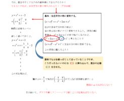 解の公式の秘密 | 二次式・二次方程式・二次関数を体系的に理解する(超初級3)