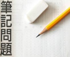 高校数学 実力テスト