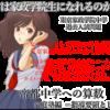 東京家政学院中学校~算数:過去問で基本を鍛える(18)