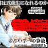 武蔵中学校~算数:過去問で基本を鍛える(10)