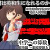 算数:基本を鍛える(8)~東洋英和女学院中学・麻布中学etc