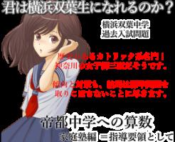 君は横浜雙葉生になれるか?