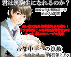 君は筑駒生になれるか? | 帝都中学への算数