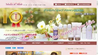 Web制作の例 ベルマン化粧品通販
