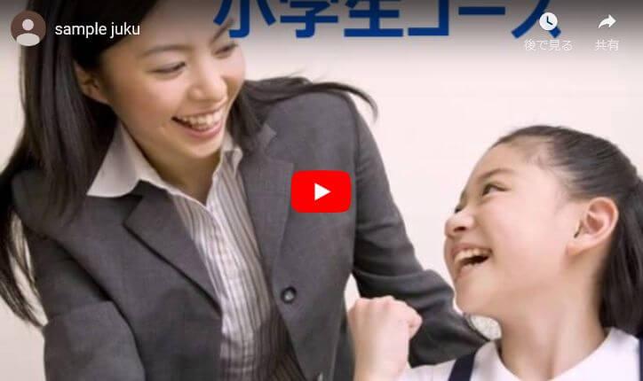 ICLサンプル塾 youtube動画