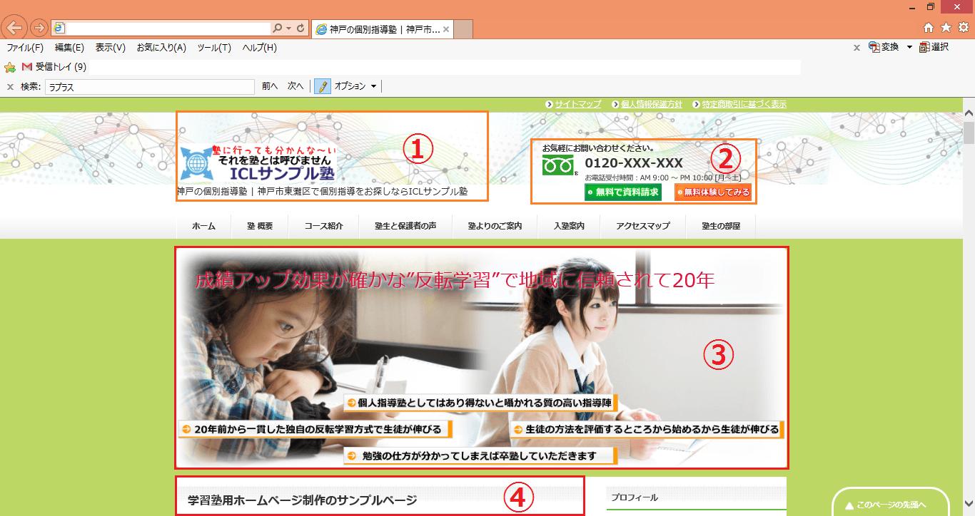 【レスポンシブ Web デザイン】サイトをPCで見る