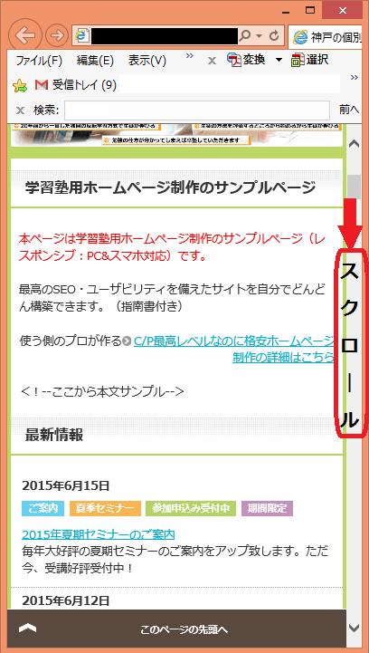 【レスポンシブ Web デザイン】サイトをPCブラウザの左右を縮小して見る-2