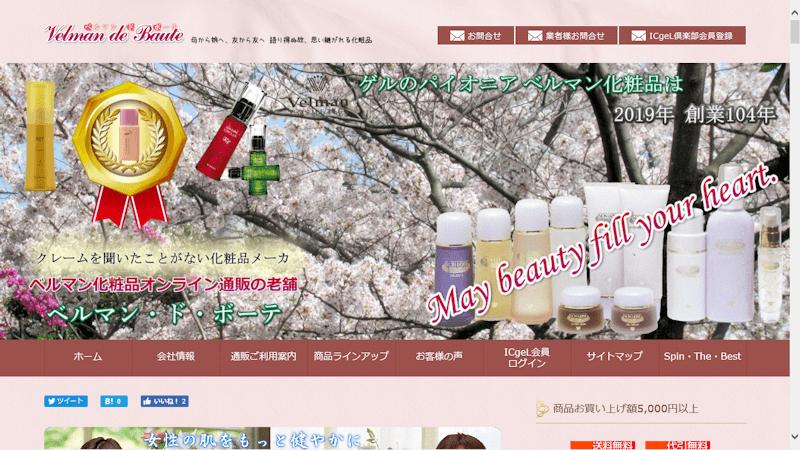 当社化粧品通販サイトのファーストビュー例