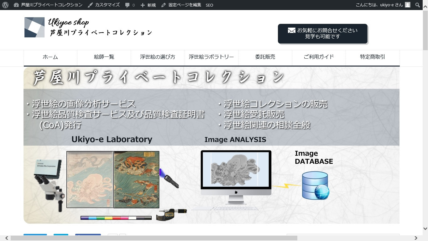 例3:納品サイト2(浮世絵販売・情報サイト)