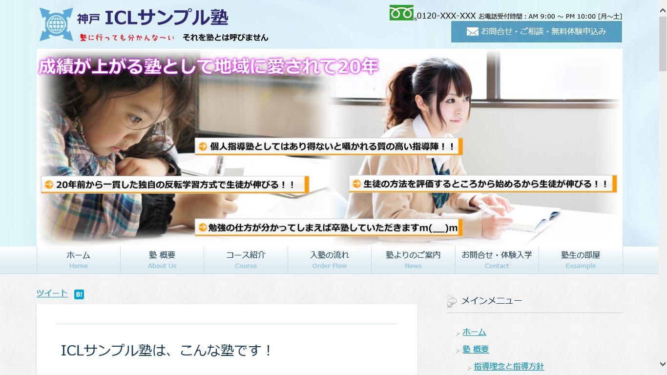 例1:サンプルサイト1(学習塾)