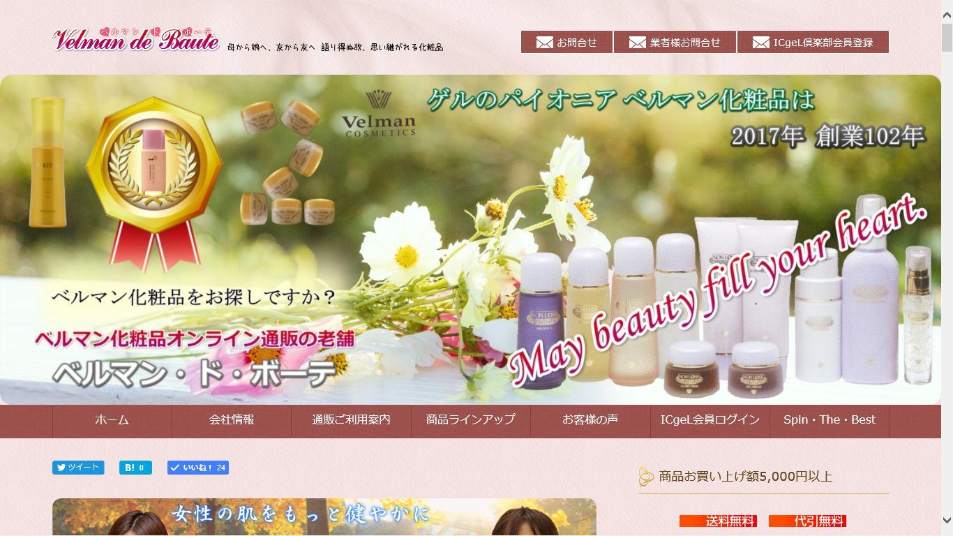 例2:ベルマン化粧品通販