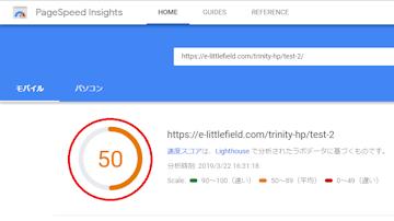 speed-insight サイトスピード評価