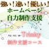 ホームページ自力制作支援のTrinity | 制作支援コース