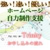 ホームページ自力制作支援のTrinity お申込みの流れ