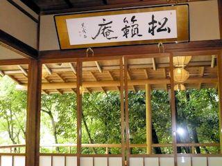 京都 嵐山 松籟庵