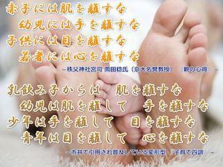 親の心得 秩父神社宮司・京都大学名誉教授 薗田稔氏