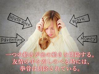忙しい女性の悩み