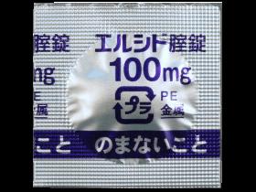 エルシド膣錠