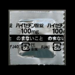 ハイセチン膣錠(クロマイのジェネリック製品)
