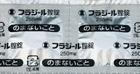 フラジール膣錠・内服(適応外使用)