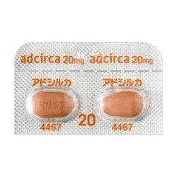 アドシルカ錠 20mg