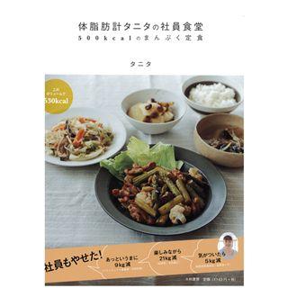 レシピ本『体脂肪計タニタの社員食堂 500kcalのまんぷく定食』