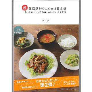 レシピ本『続・体脂肪計タニタの社員食堂』