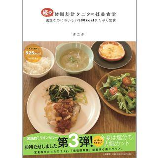 レシピ本『続々・体脂肪計タニタの社員食堂 減塩なのにおいしい500kcalまんぷく定食』