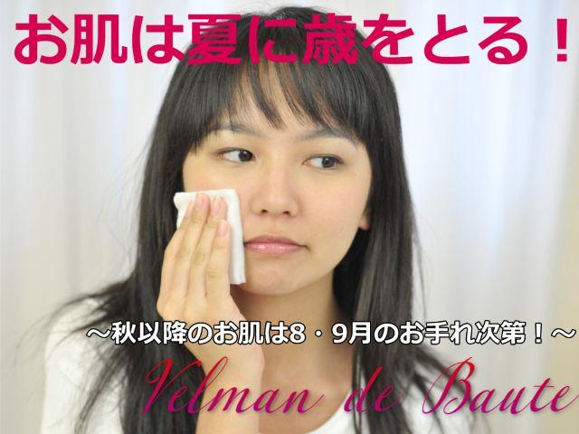 ベルマン化粧品 秋以降のお肌は8・9月のお手れ次第!~お肌は夏に歳をとる!