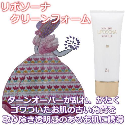 ベルマン化粧品 リポソーナ クリーンフォーム(S