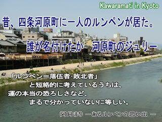 河原町のジュリー in 京都