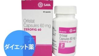 ゼロフィグ(Zerofig) 60mg | 肥満症治療薬